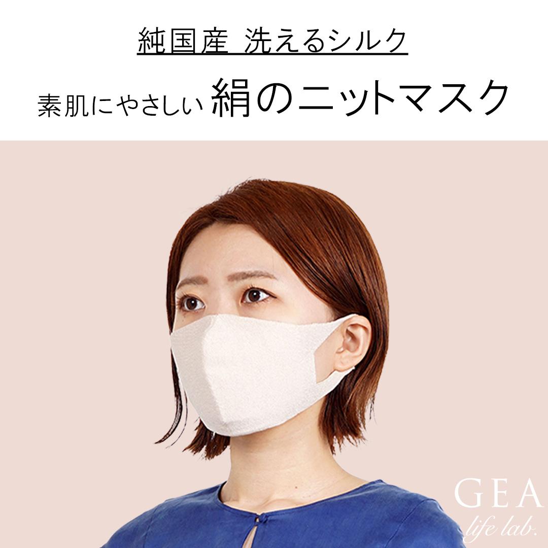 GEA life lab.「素肌にやさしい絹のニットマスク」発売のお知らせの写真