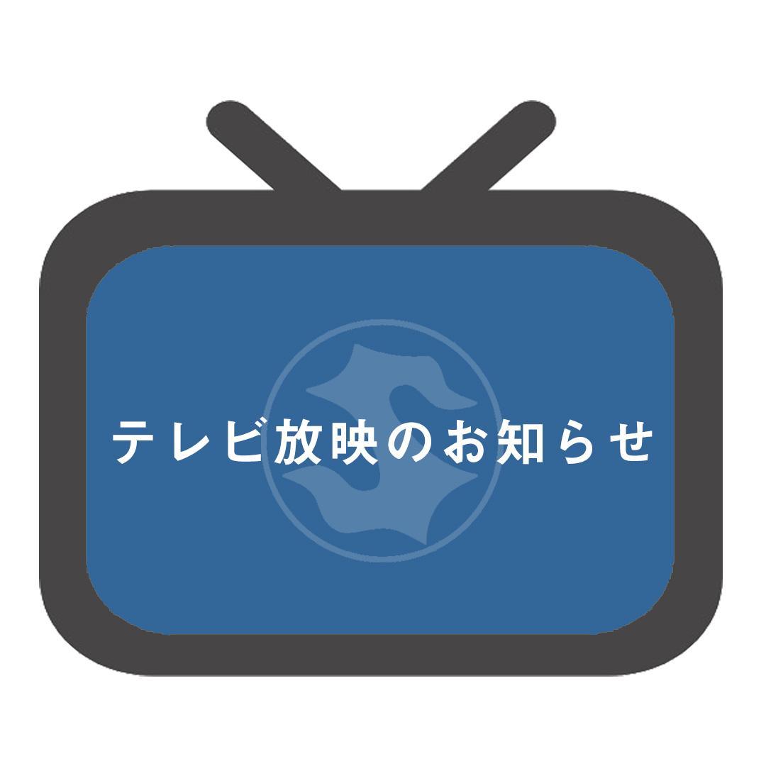 テレビ放映のお知らせ テレビ東京「モーニングサテライト」の写真