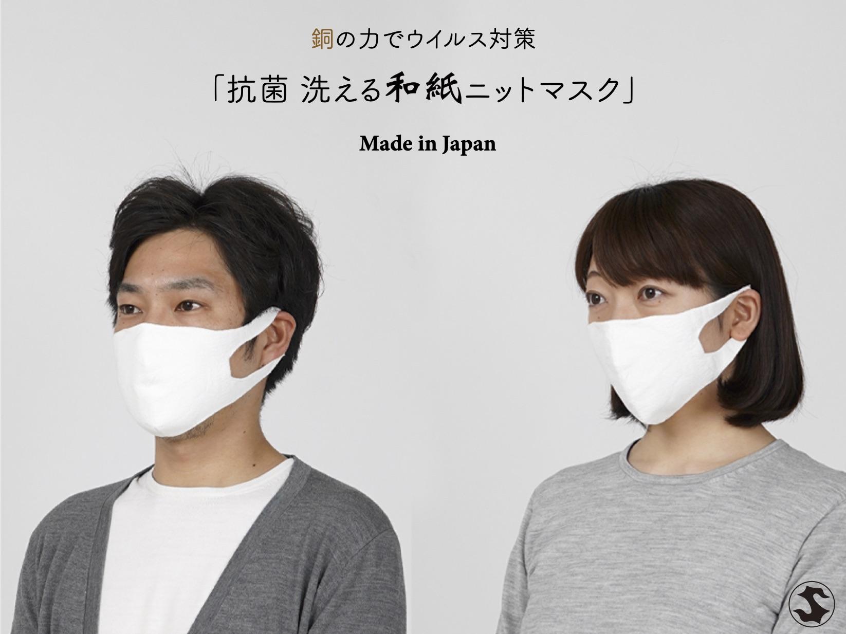 マスク コストコ 富谷