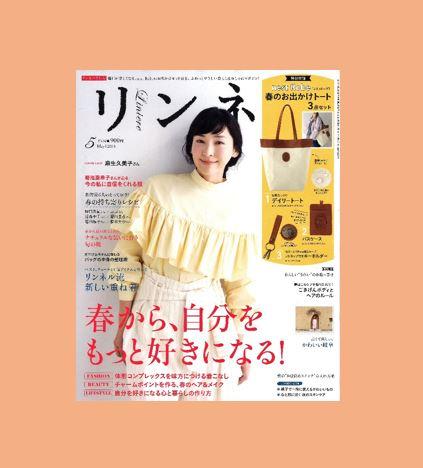PRESS INFO:リンネル5月号の写真