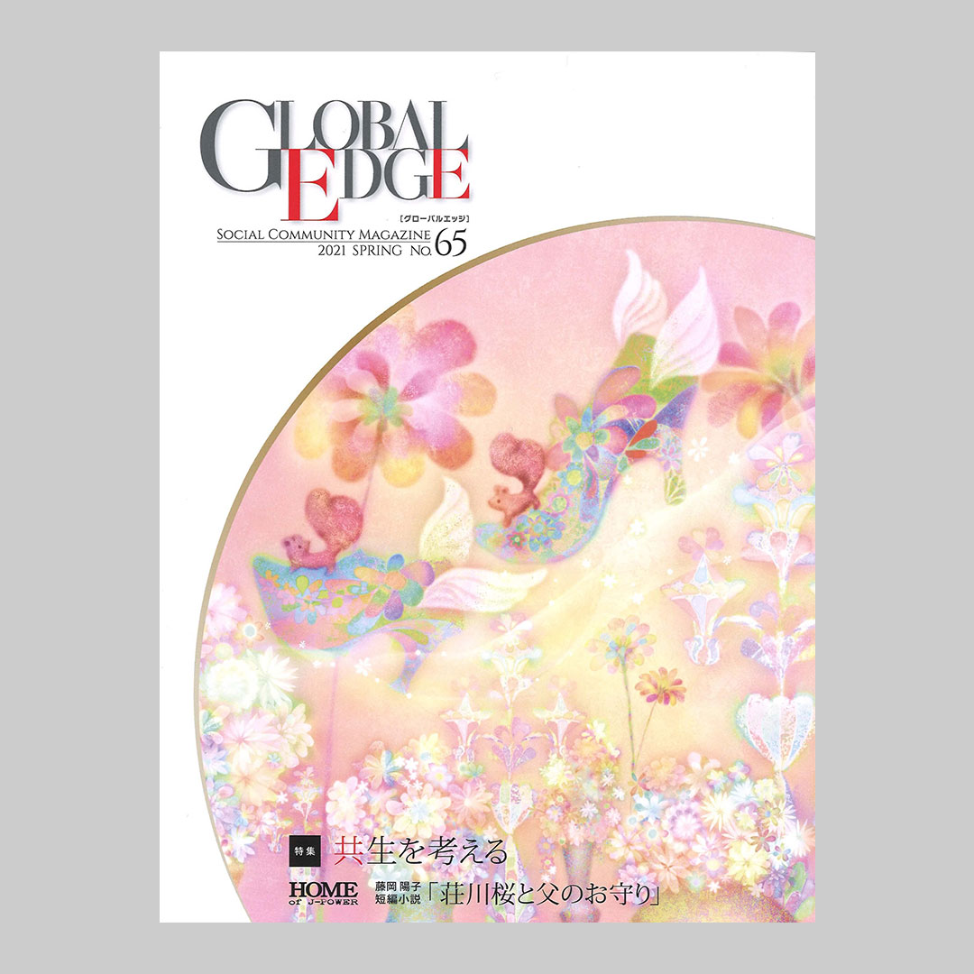 PRESS INFO:GLOBAL EDGEの写真