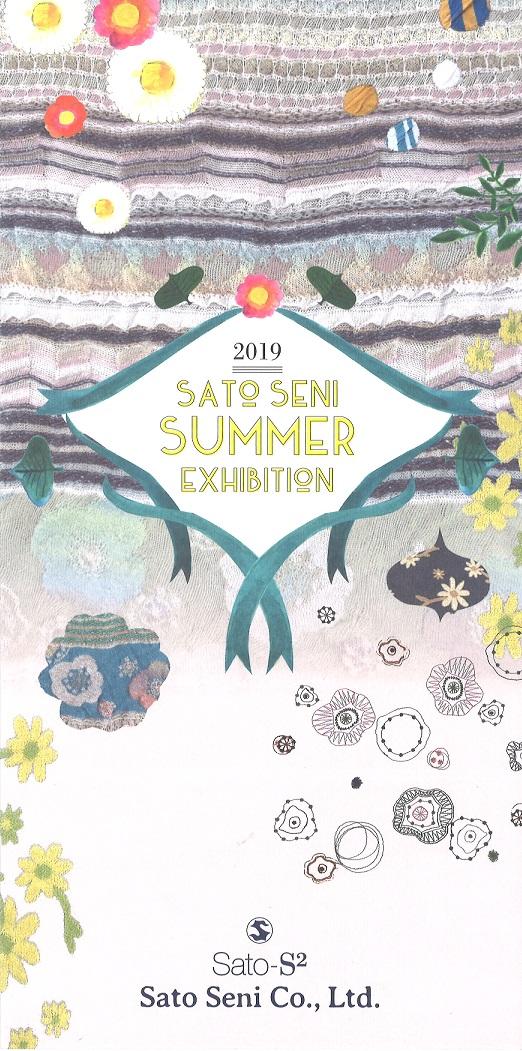2019 SUMMER Exhibition:11月展示会のお知らせの写真