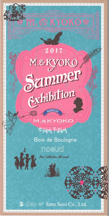 2017 Summer Exhibition:展示会のお知らせの写真