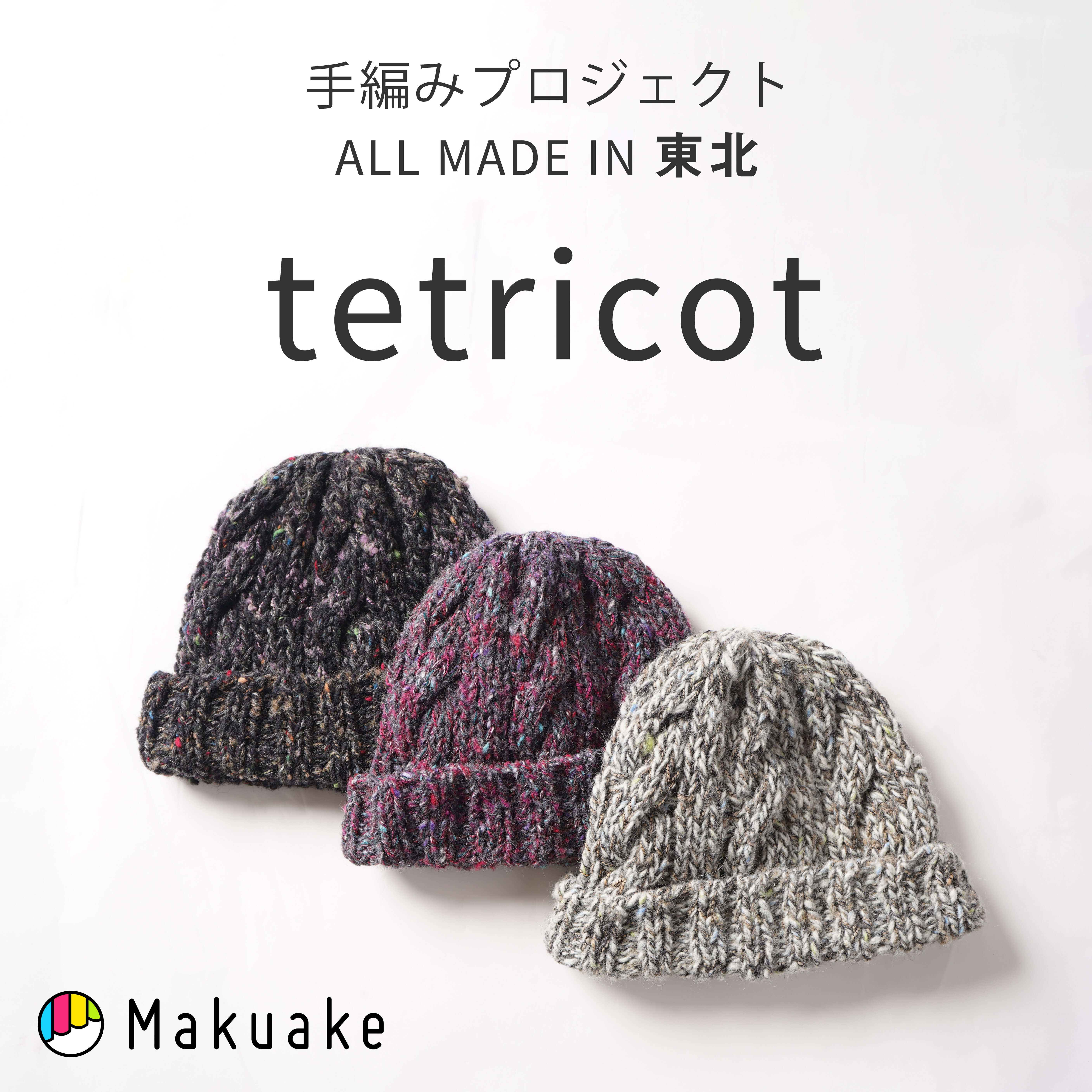 tetricot /テトリコット@makuakeの写真