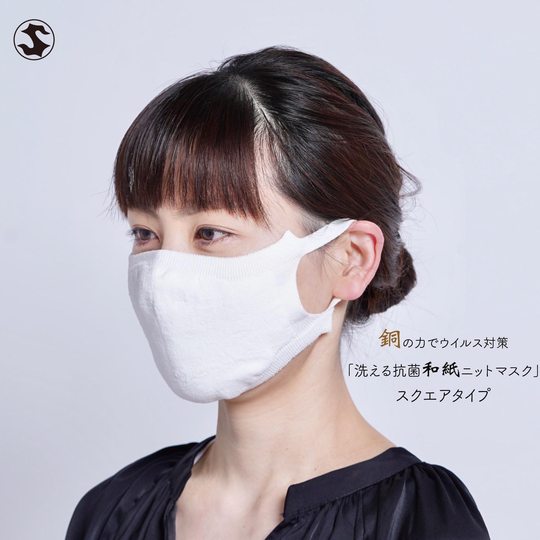 緊急告知 / 銅の力で抗菌「洗える和紙ニットマスク」スクエアタイプの製造、及び発売のお知らせの写真