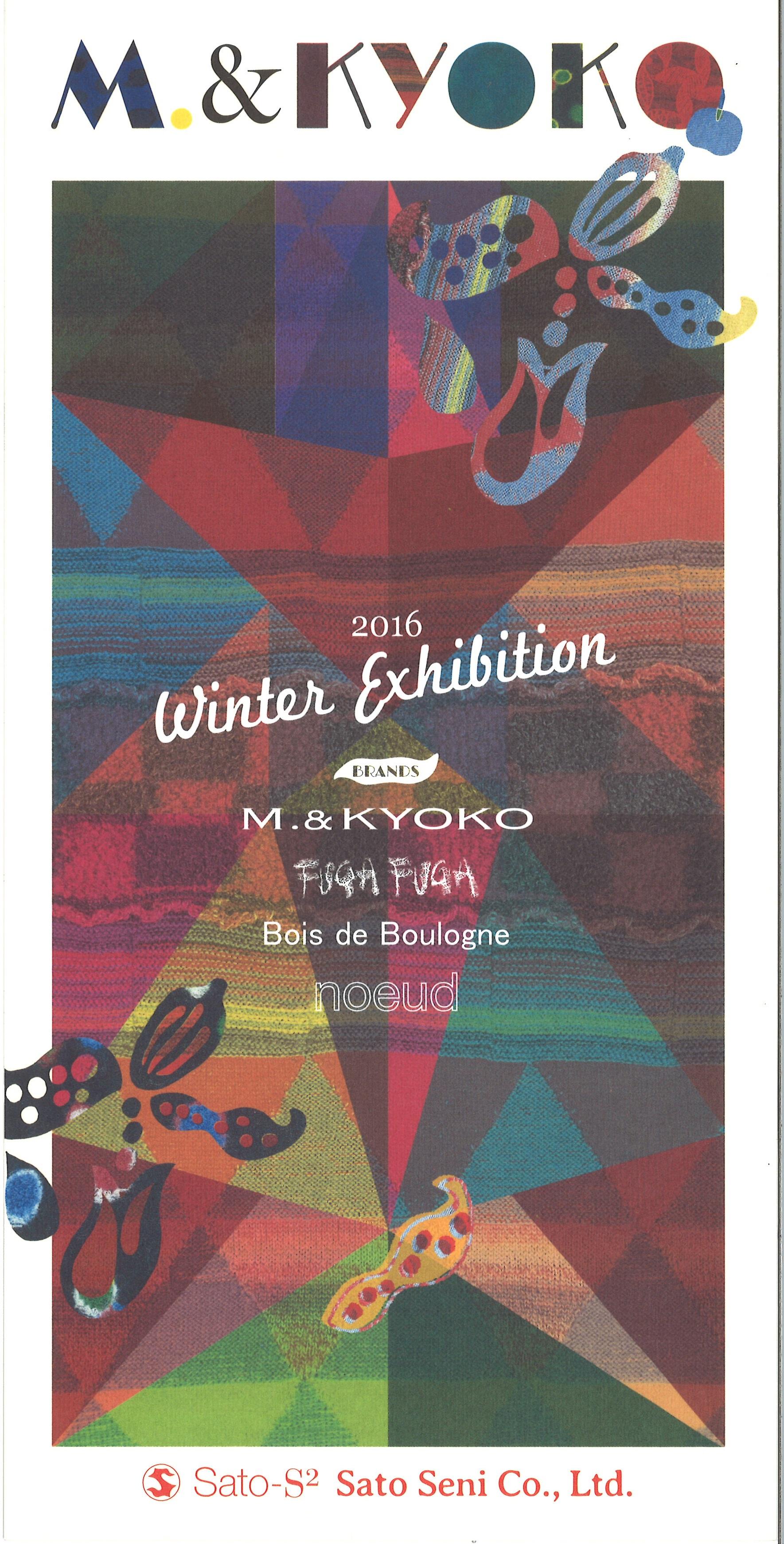 2016 Winter Exhibition:展示会のお知らせの写真