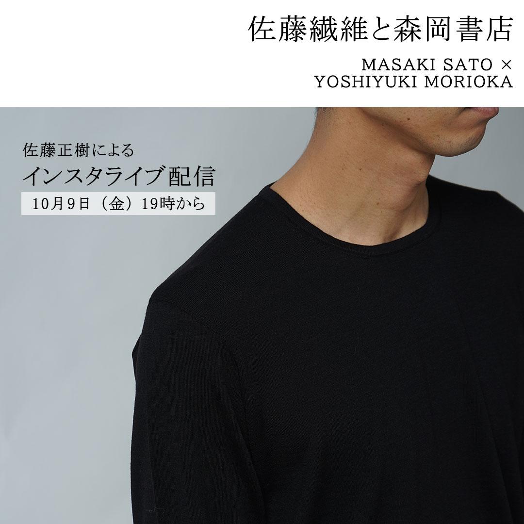 「佐藤繊維と森岡書店」ライブ配信の写真