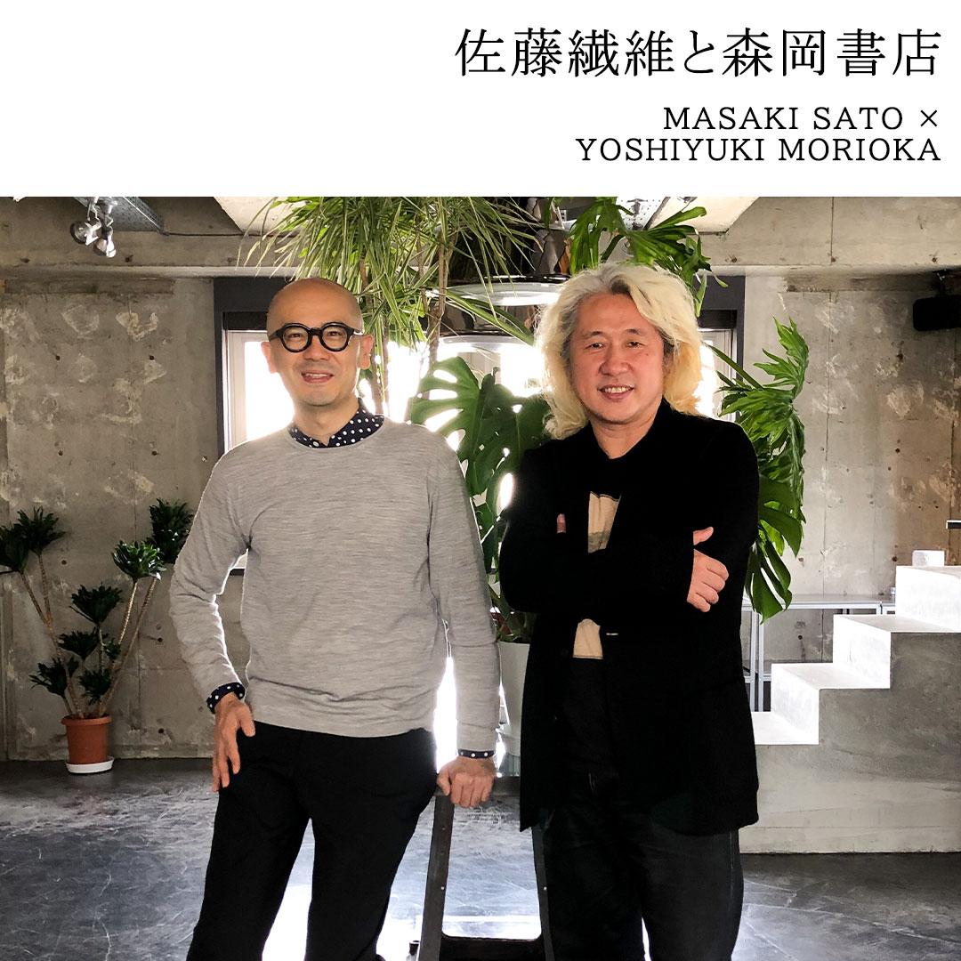 「佐藤繊維と森岡書店」予約販売開始のお知らせの写真