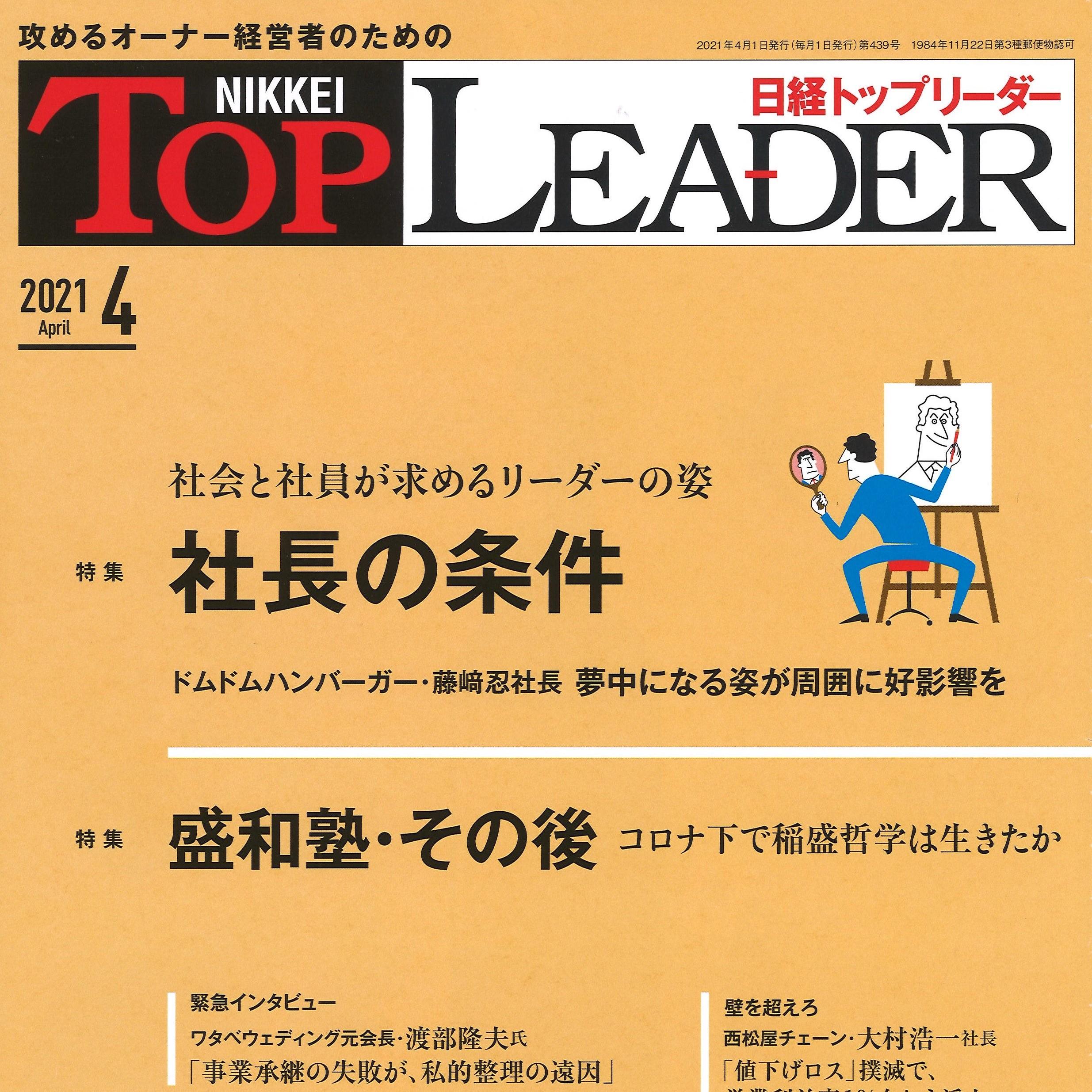 PRESS INFO:日経トップリーダーの写真