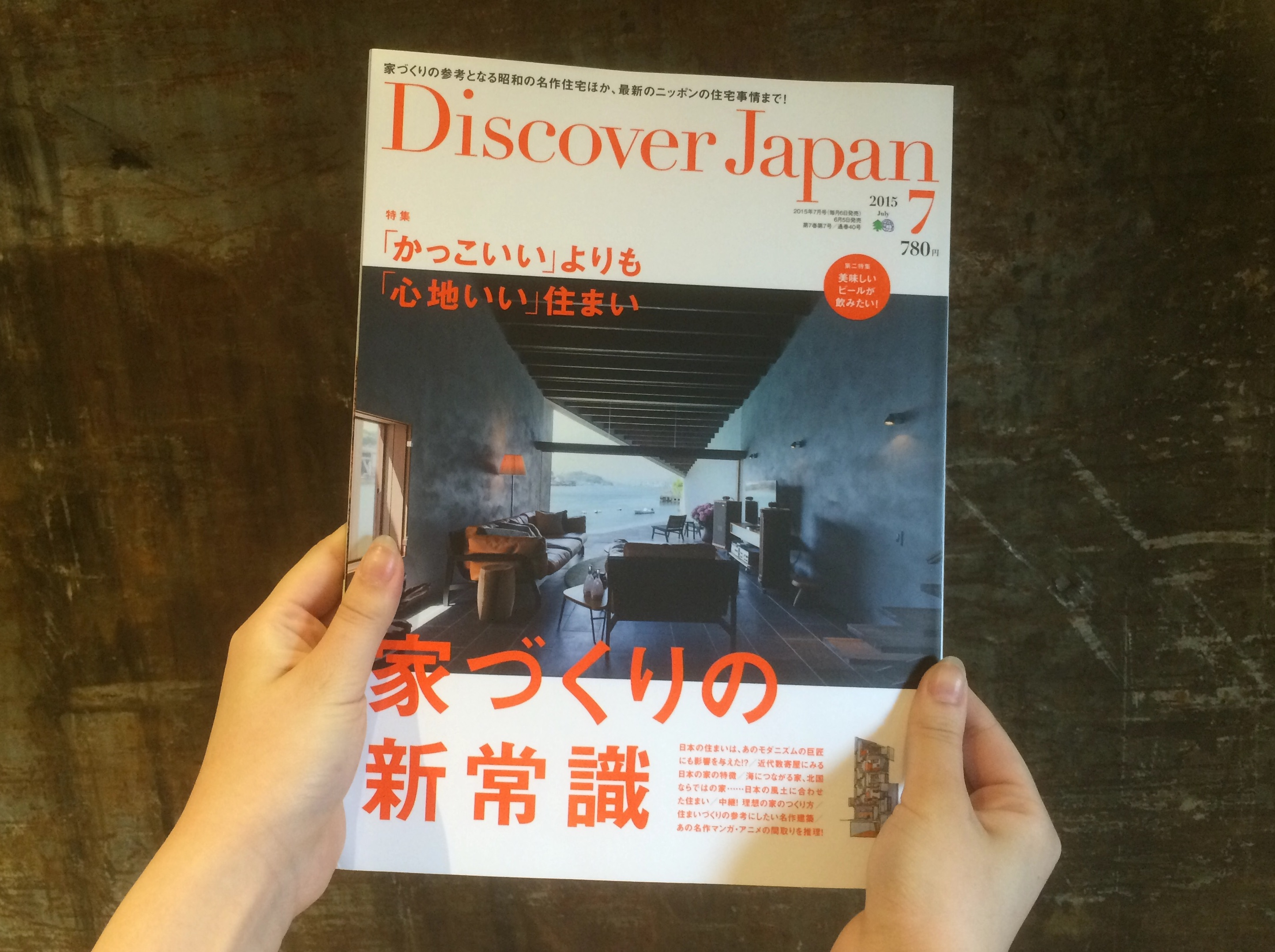 Discover Japan 7月号の写真