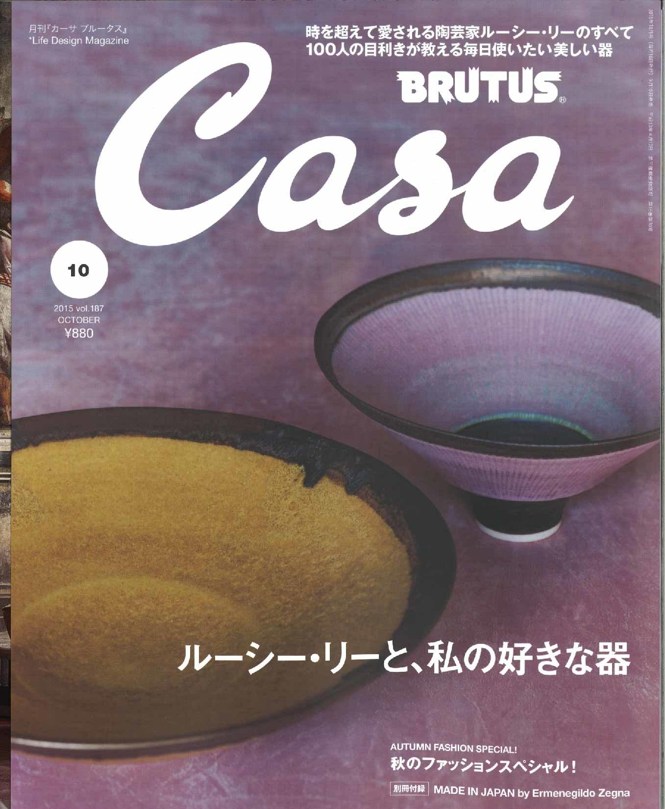 Casa BRUTUS 10月号の写真