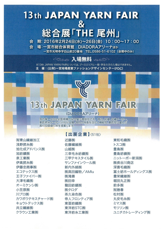 13th JAPAN YARN FAIR 糸の展示商談会のお知らせの写真