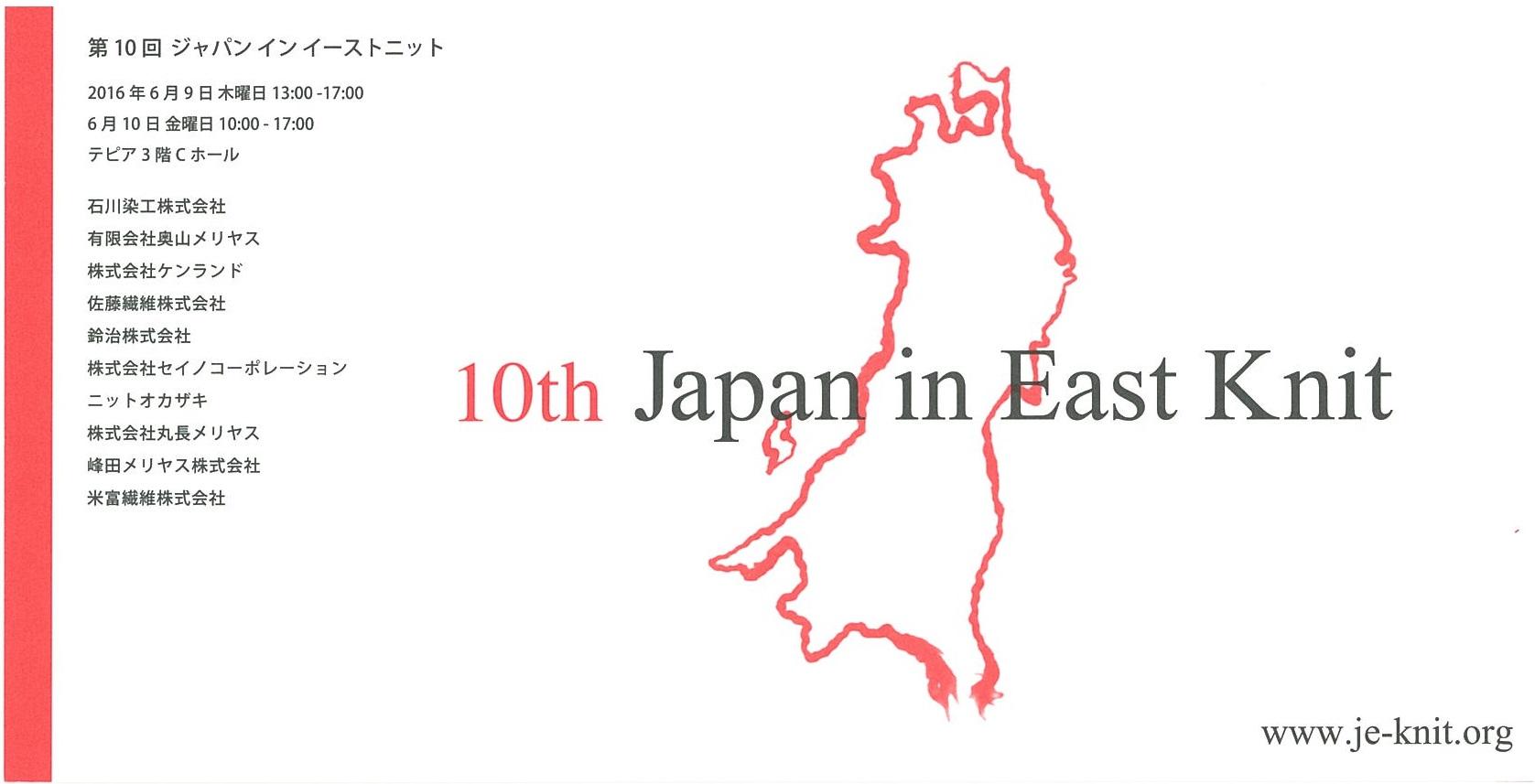 10th Japan in East Knit 展示会のお知らせの写真
