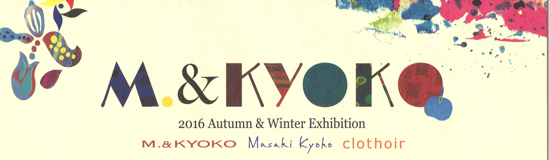 2016 Autumn & Winter Exhibition展示会のお知らせの写真