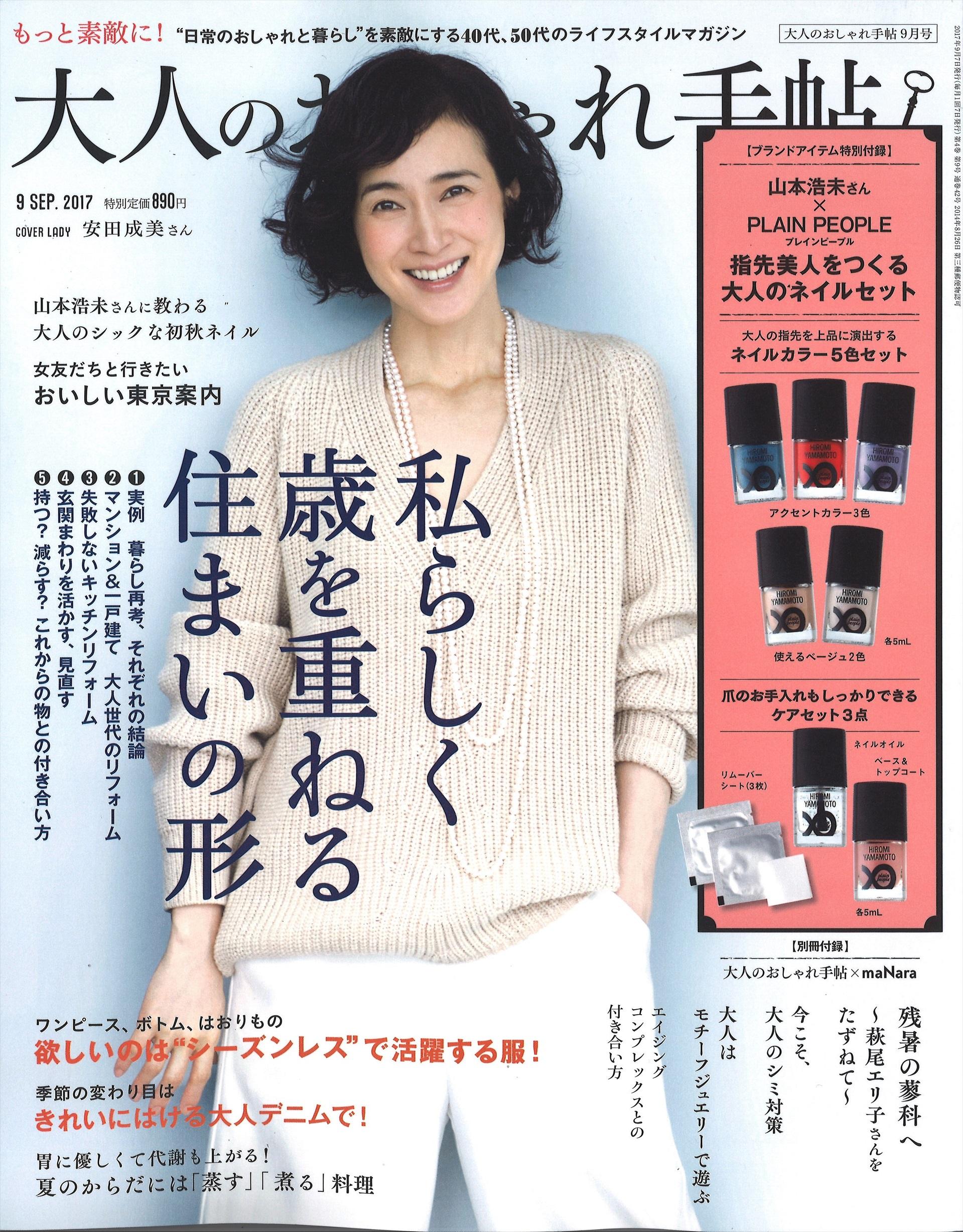 大人のおしゃれ手帖」9月号の写真