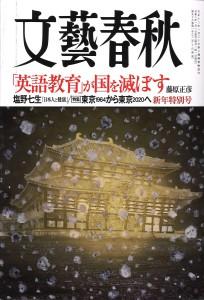 2020.1.文藝春秋
