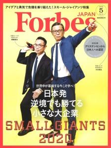 2020.5.ForbesJAPAN