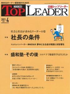 2021.4.日経トップリーダー