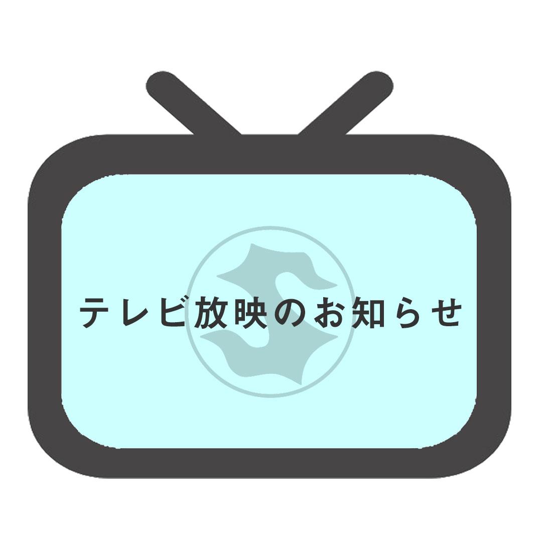 テレビ放映のお知らせ NHK「おはよう日本」の写真