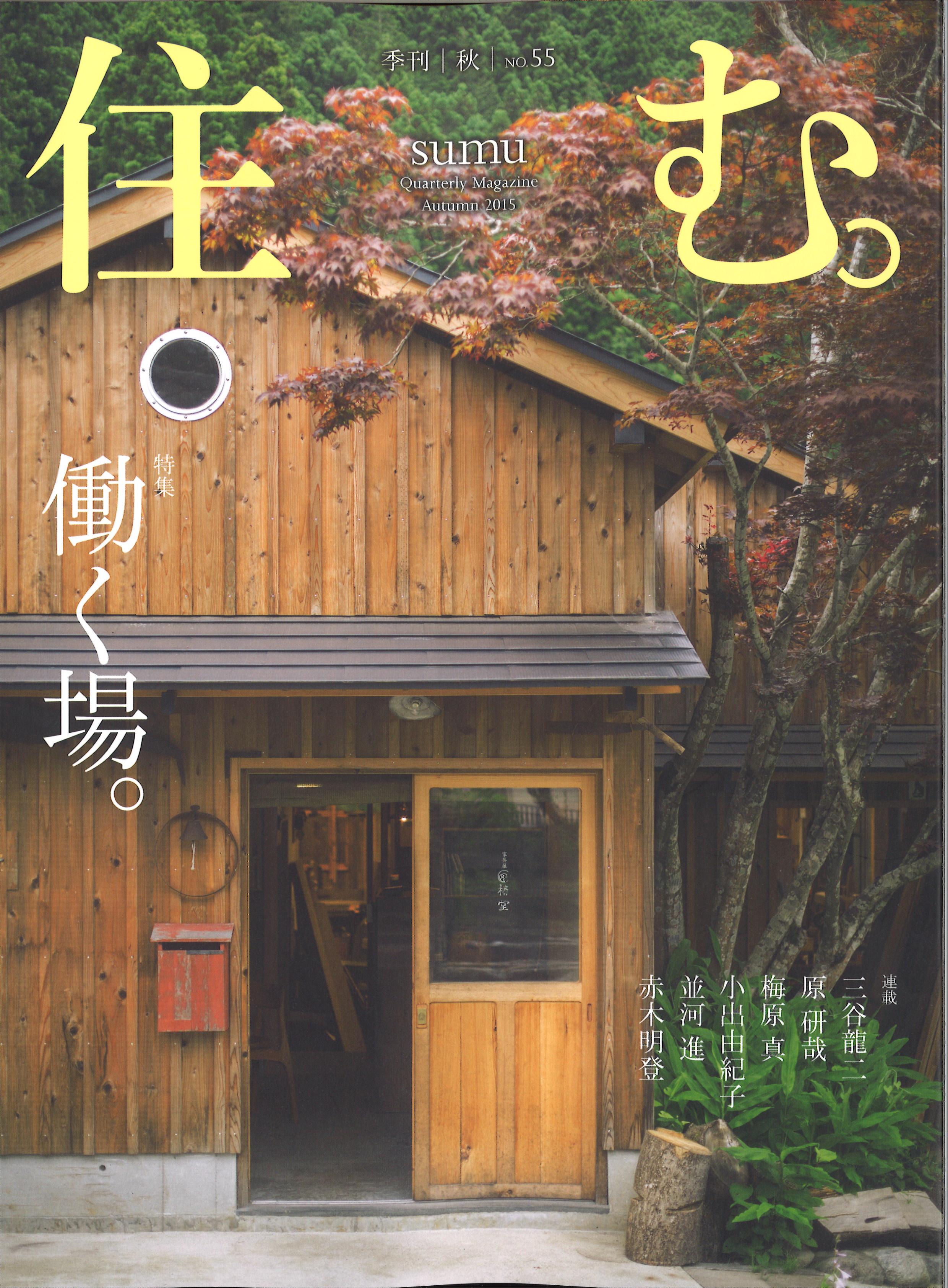 住む 秋No,55の写真