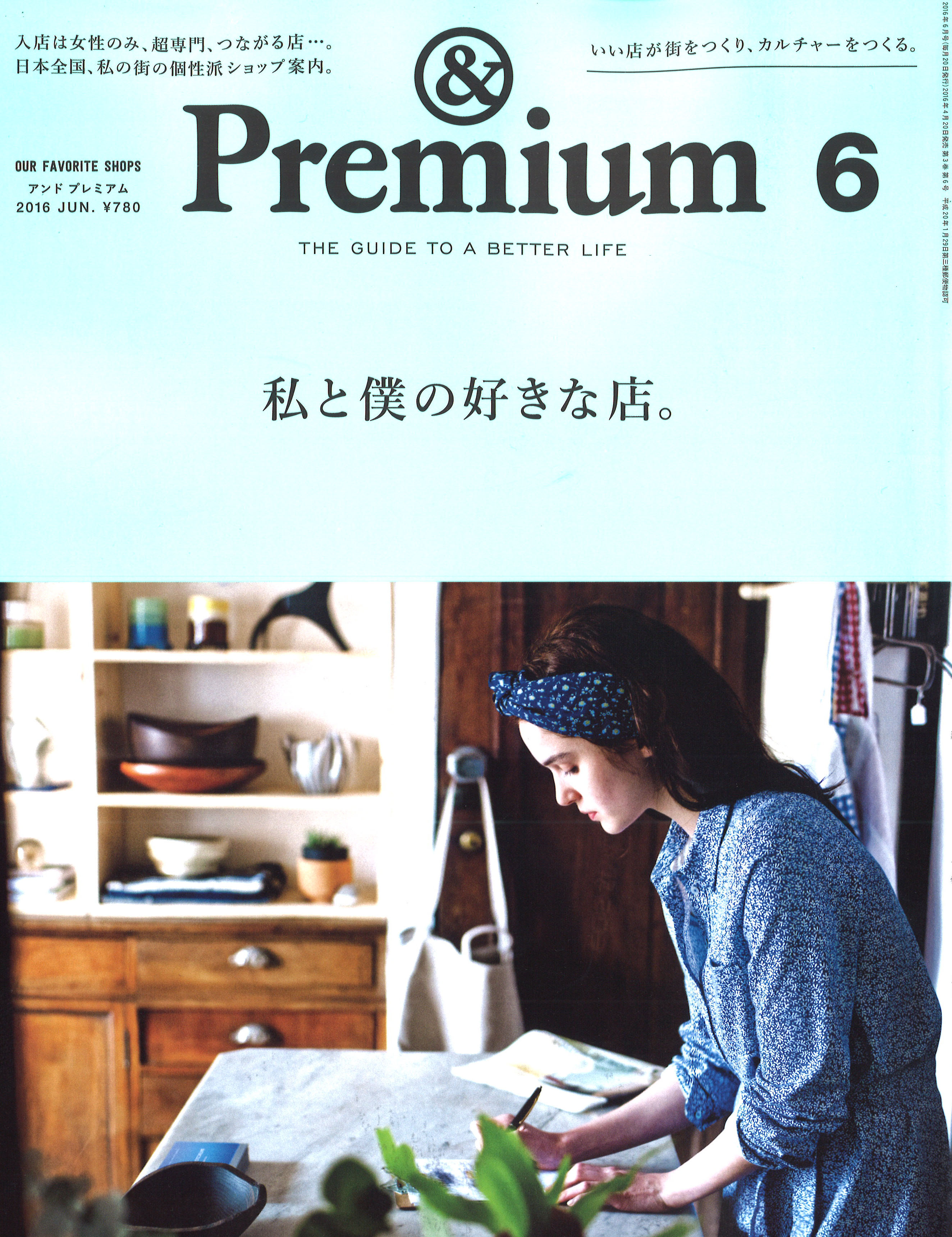 &Premium 6 私と僕の好きな店。の写真