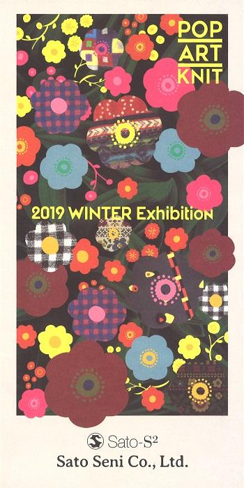 2019 WINTER Exhibition:5月展示会のお知らせの写真