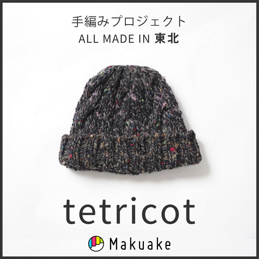 tetricot /テトリコットの写真