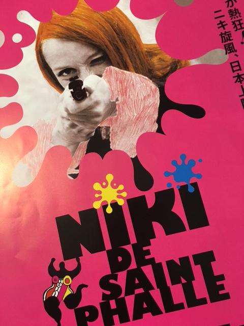 ニキ・ド・サンファル展の写真