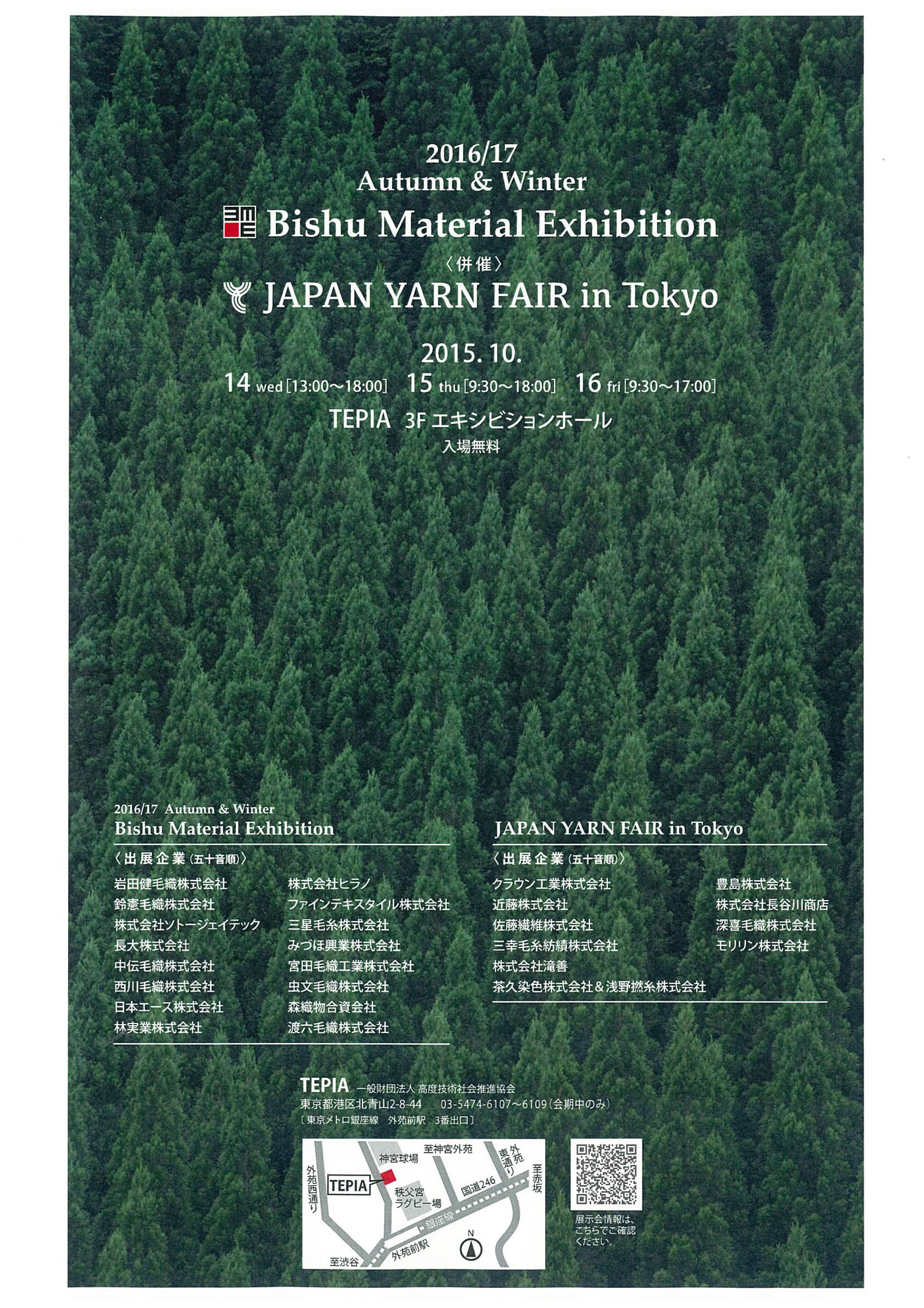 JAPAN YARN FAIR in Tokyo  糸の展示商談会のお知らせの写真