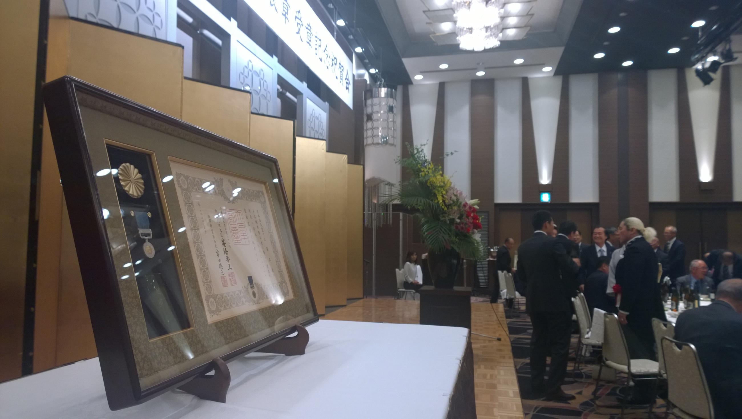 藍綬褒章受賞 記念祝賀会の写真
