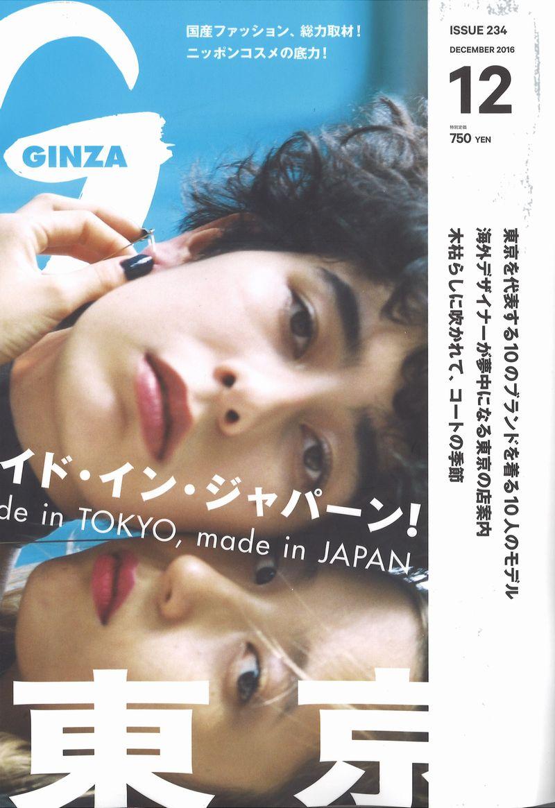 GINZA12月号の写真