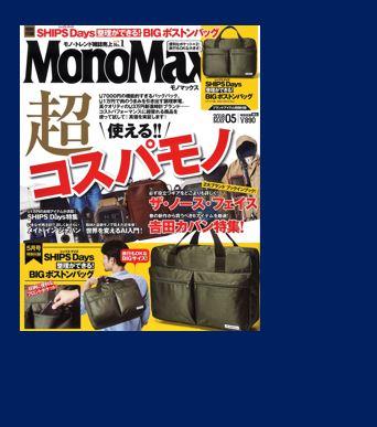 PRESS INFO : MonoMax 5月号の写真