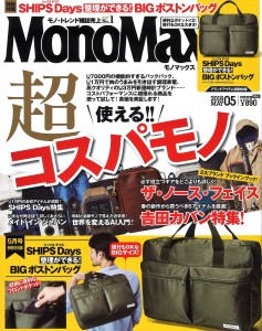 monomax_201805cover_R