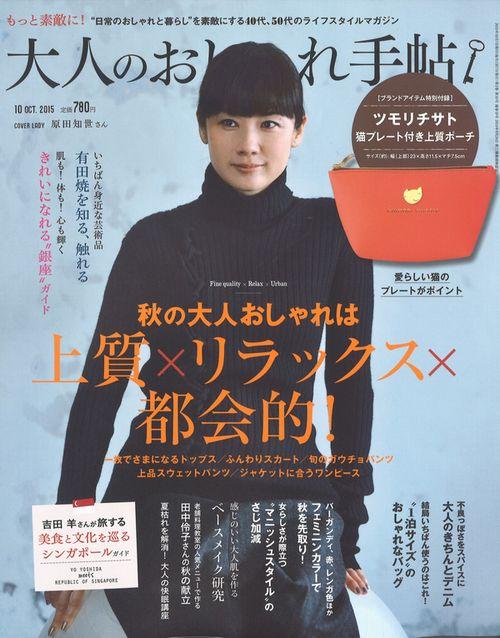 大人のおしゃれ手帖10月号の写真