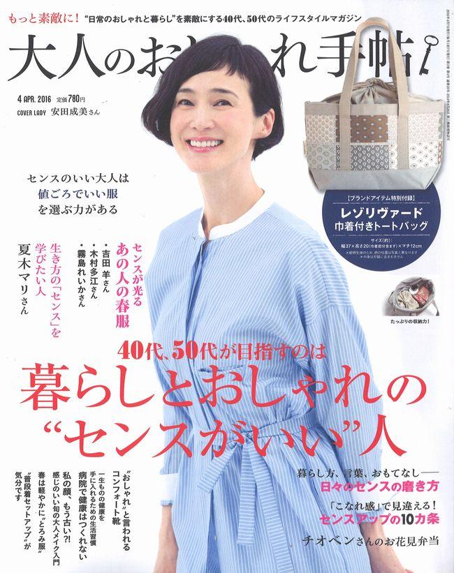 大人のおしゃれ手帖4月号の写真