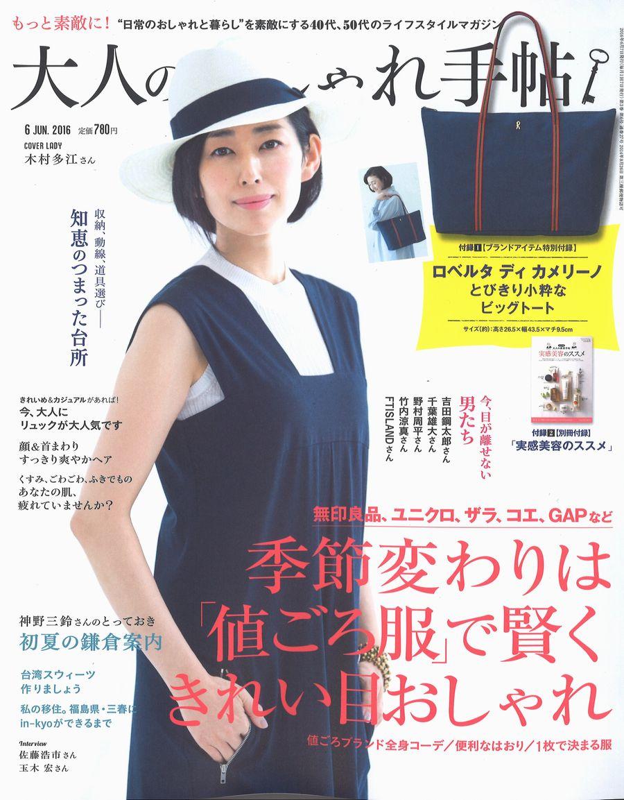 大人のおしゃれ手帖6月号の写真