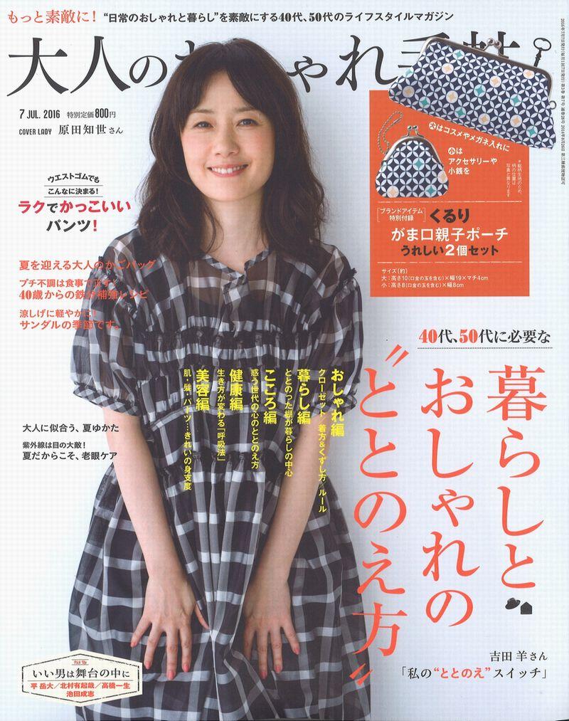 大人のおしゃれ手帖7月号の写真