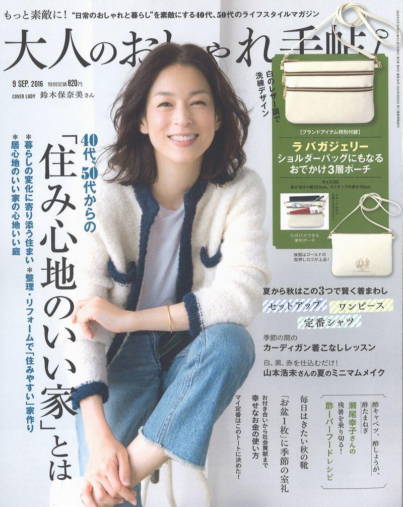 大人のおしゃれ手帖9月号の写真