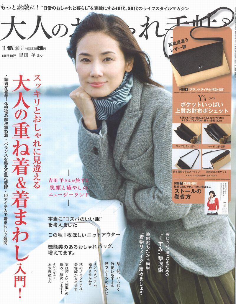 大人のおしゃれ手帖11月号の写真