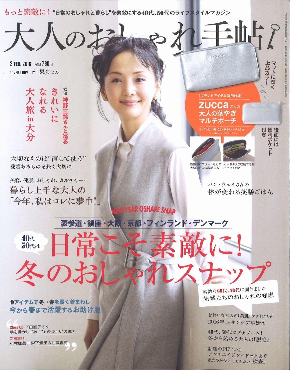 大人のおしゃれ手帖2月号の写真