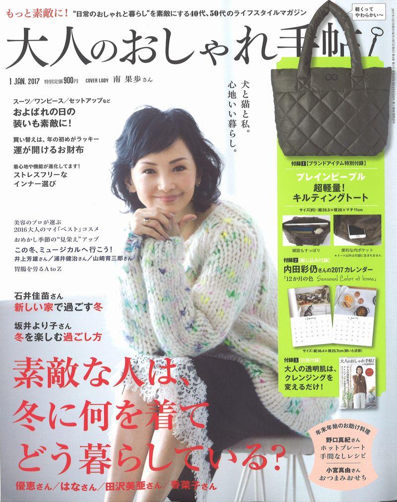 大人のおしゃれ手帖1月号の写真