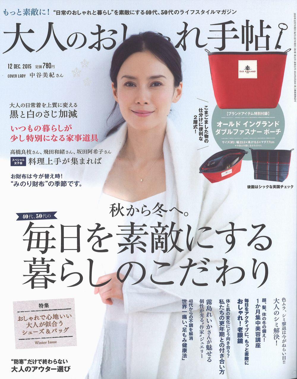 大人のおしゃれ手帖12月号の写真